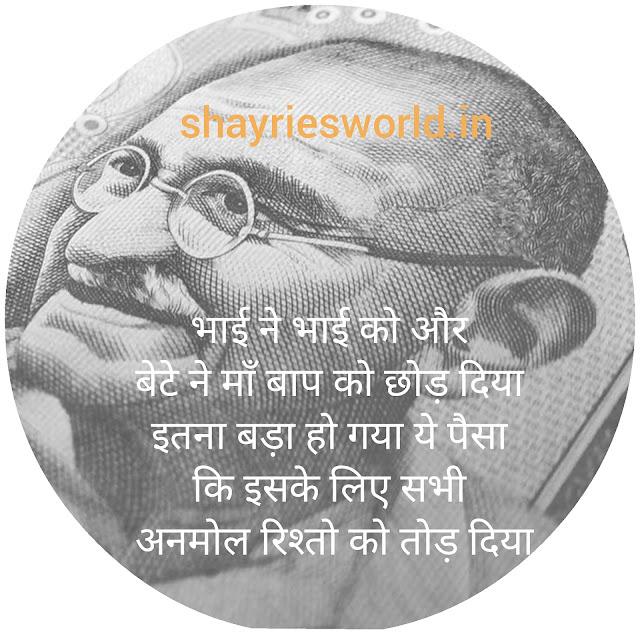 Paisa Shayari | पैसे पर शायरी | paisa shayari in hindi