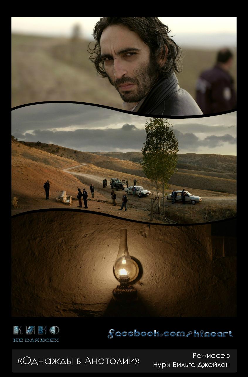 «Однажды в Анатолии», режиссер Нури Бильге Джейлан