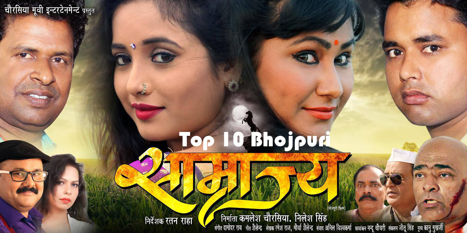 Samrajya Poster wikipedia, HD Photos wiki, Samrajya - Bhojpuri Movie Star casts, News, Wallpapers, Songs & Videos