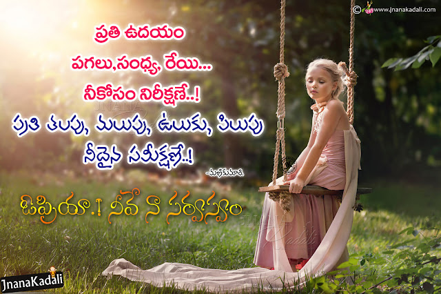 love poetry in telugu, best love poetry in telugu, romantic love poetry in telugu, love love hd wallpapers free download