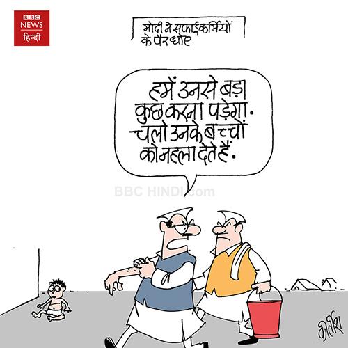 indian political cartoon, cartoons on politics, indian political cartoonist, cartoonist kirtish bhatt, narendra modi cartoon, swachchh bharat abhiyan, election 2019 cartoons