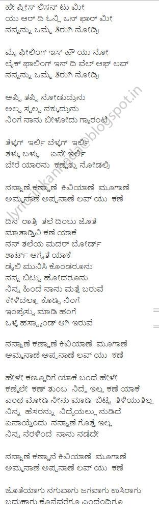 Kannane Kannane lyrics in Kannada