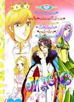 ขายการ์ตูนออนไลน์ Magic Love เล่ม 7