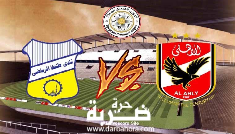 موعد مباراة الاهلي وطنطا اليوم الاثنين 24 ابريل 2017 في الدوري المصري