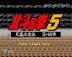 SFC  北斗神拳5 天魔流星傳 Hokuto no Ken 5 攻略