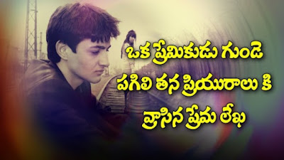telugu love proposal letter in english