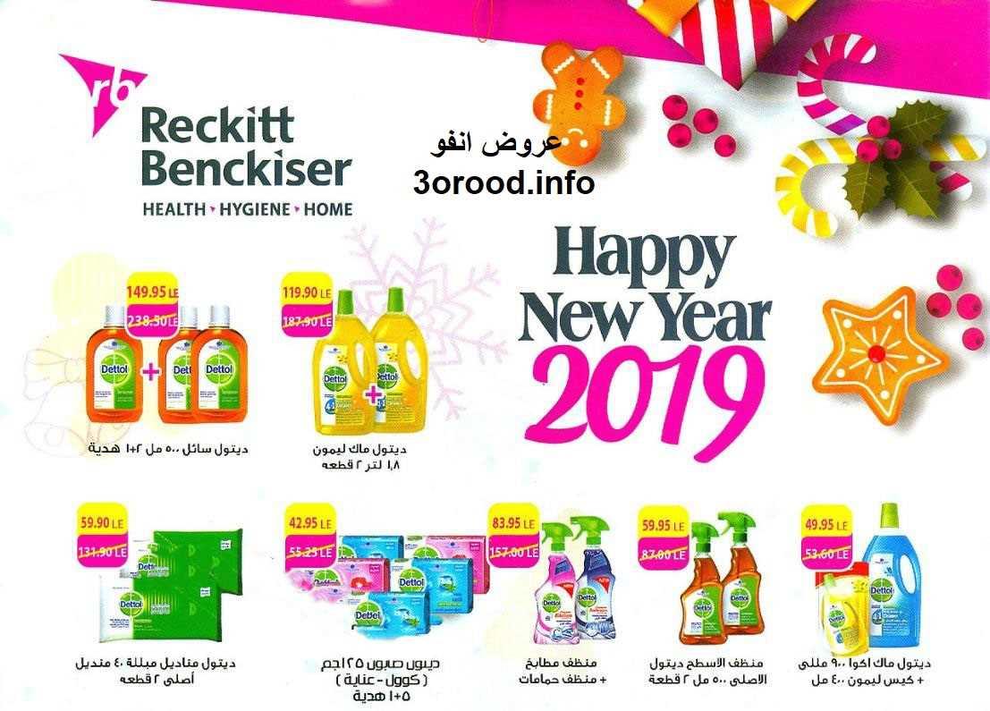 عروض سعودى ماركت من 10 يناير حتى 28 يناير 2019 دائما طازج