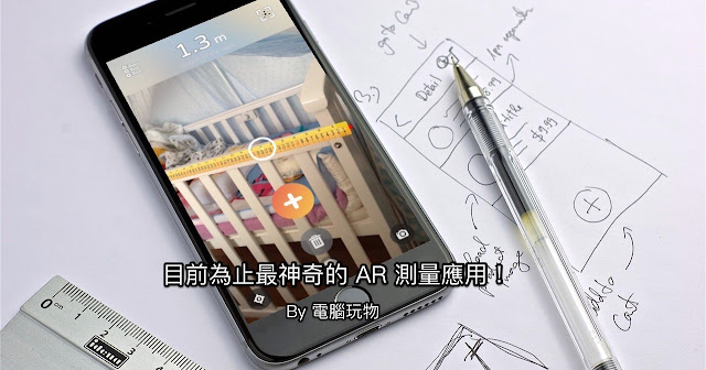 AirMeasure AR 憑空測量長度!影片實測 iOS 11 必裝神奇 App