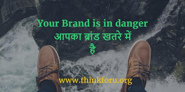 Your Brand is in danger आपका ब्रांड खतरे में है