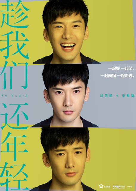 In Youth c-drama Wayne Liu Ruilin
