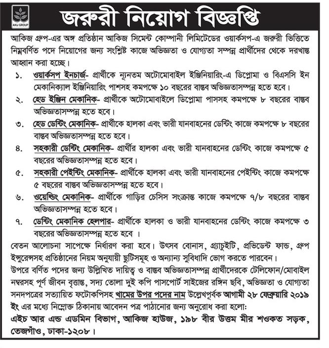 Akij Cement Co. Limited Job Circular 2019