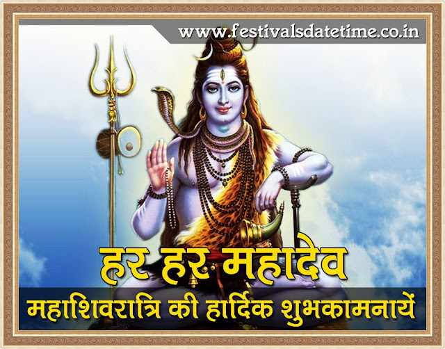 Maha Shivaratri Hindi Wishing Wallpaper No.1