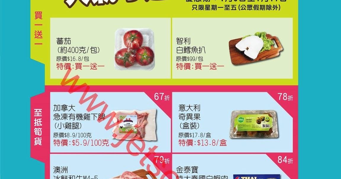 一田超市:荃灣/將軍澳店 今日搶手貨(6-17/1) ( Jetso Club 著數俱樂部 )
