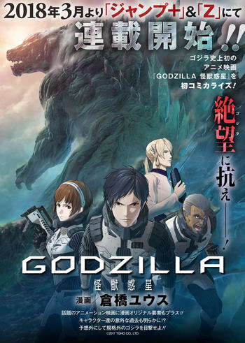 Godzilla: Planet of the Monsters (2017) [ซับไทย]