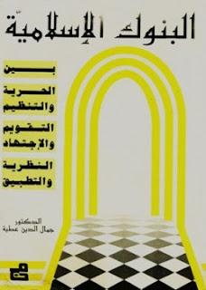 البنوك الإسلامية بين الحرية والتنظيم التقويم والاجتهاد النظرية والتطبيق - جمال الدين عطية