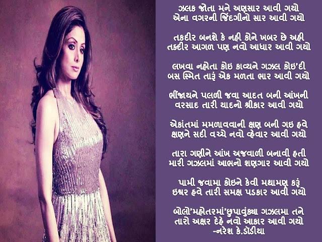Eni Zalak Jota Mane Ansar Avi Gayo Gujarati Gazal By Naresh K. Dodia