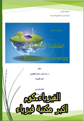 محاضرات في الطاقات المتجدده مصادرها واستخدماتها pdf