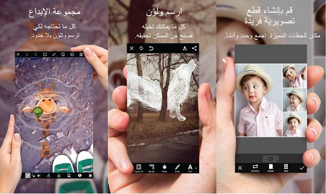 محرر الصور PicsArt Editor المجاني للأندرويد والآيفون يتجاوز250 مليون تحميل