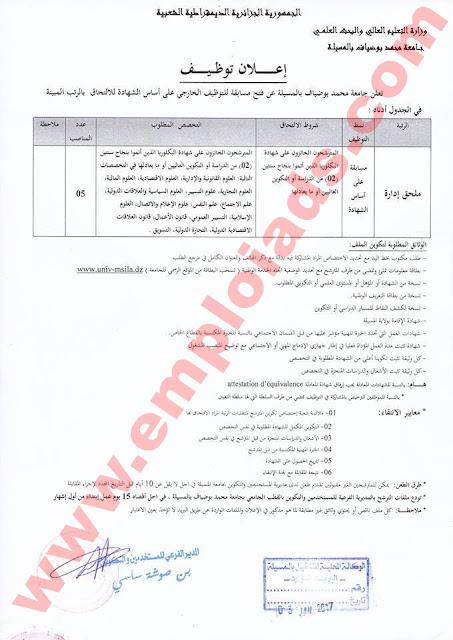 إعلان عن مسابقة توظيف في جامعة محمد بوضياف ولاية المسيلة جانفي 2017