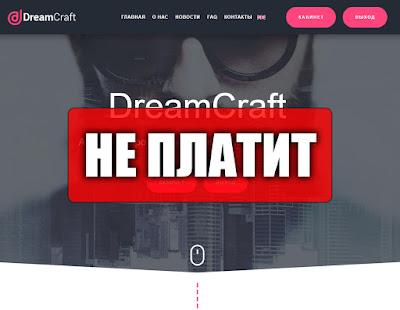 Скриншоты выплат с хайпа dream-craft.net