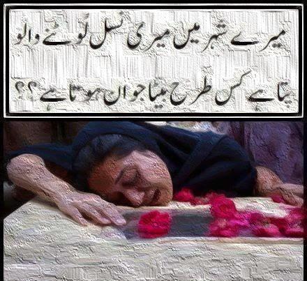 Main Ja Raha Hun Maa (Story of a student killed in peshawar attack