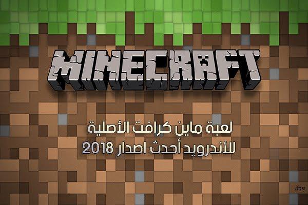 تحميل لعبة ماين كرافت Minecraft مهكرة مجانا للاندرويد
