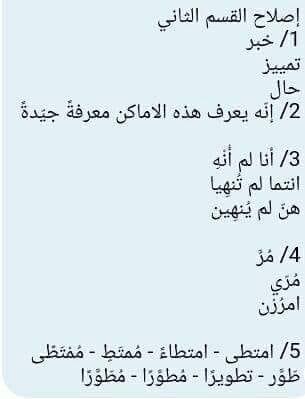 35476757 853657444829871 1748869601569013760 n - إختبارات اليوم الأول مع الإصلاح سيزيام 2018 عربية و انجليزية
