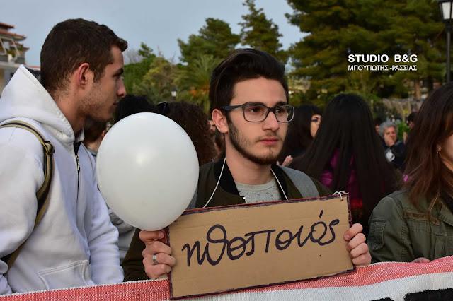 Σιωπηλή διαμαρτυρία και πορεία φοιτητών του Τμήματος Θεατρικών Σπουδών στο Ναύπλιο (βίντεο)