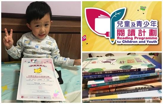 【漫柑遊】鼓勵閱讀: 兒童及青少年閱讀計劃