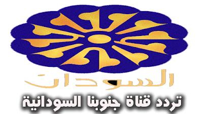 تردد قناة جنوبنا السودانية Junobna TV  جديد النايل سات