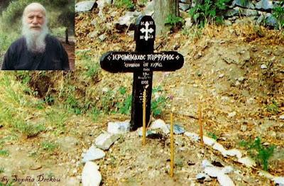 ο τάφος του Αγίου Πορφυρίου στο Άγιον Όρος