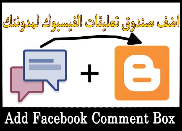 اضف صندوق تعليقات الفيسبوك لمدونتك | بلوجر Blogger