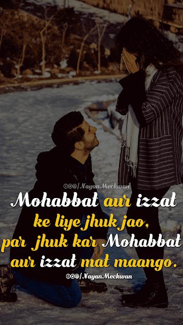 Mohabbat aur izzat - Hindi Love Quote