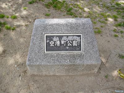 空清町公園石表札