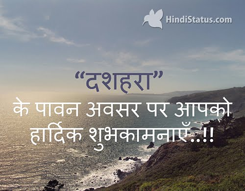 Happy Dussehra - HindiStatus