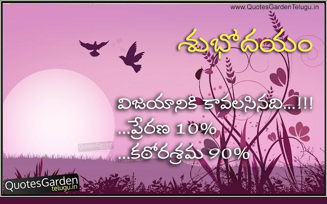 shubhodayam telugu kavitalu greetings