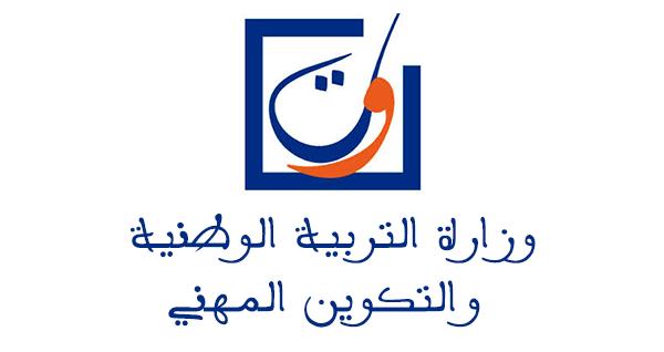 وزارة التربية الوطنية نتائج الحركة الانتقالية الجهوية 2017