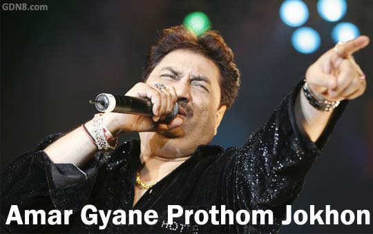 Amar Gyane Prothom Jokhon - Kumar Sanu