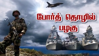 Porth Thozhil Pazhagu | News 7 Tamil