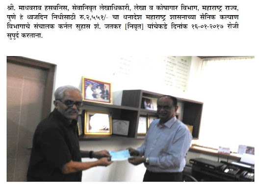 Armed Forces Flag Day donation by Shri Madhavrao hasabnis