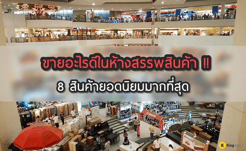 ขายอะไรดีในห้างสรรพสินค้า