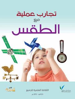 تحميل كتاب تجارب عملية مع الطقس - المجلة العربية pdf