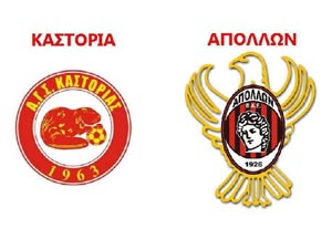 Σήμερα ο αγώνας της Καστοριάς κόντρα στον Απόλλωνα 1926 και μία έκλπηξη!