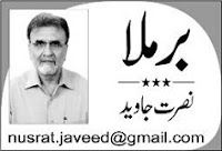 Nusrat Javed Column - 16th October 2013