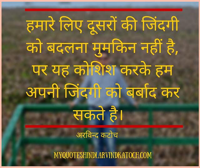 Hindi Quote, possible, change, other's, life, दूसरों, जिंदगी, बदलना, मुमकिन,