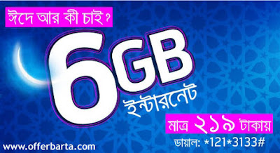 Gp 6GB Internet At Only 219TK Special Eid Offer - posted by www.offerbarta.com