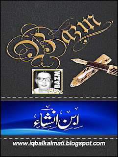 Urdu Poetry Ibn e Insha Collection PDF Download