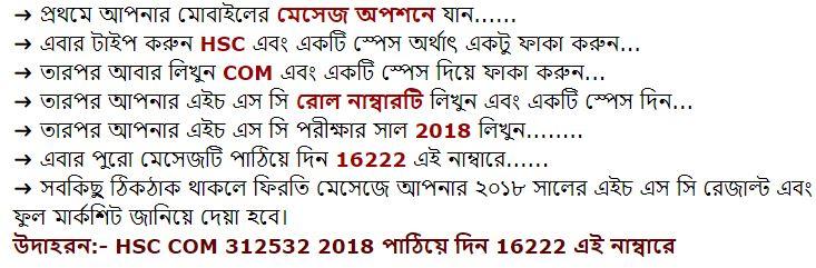 এইচ এস সি পরীক্ষার রেজাল্ট 2018 কুমিল্লা শিক্ষা বোর্ড বাংলাদেশ