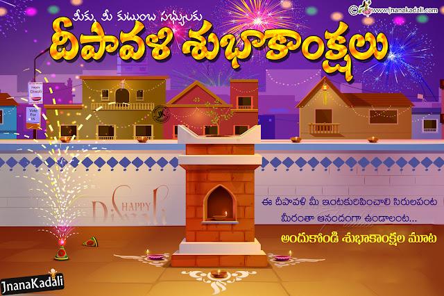 happy deepavali 3d greetings in Telugu, best deepavali hd wallpapers quotes in Telugu, Telugu Deepavali Subhakankshalu