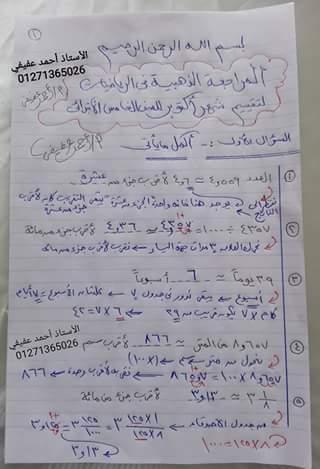 المراجعة الذهبية فى الرياضيات للصف الخامس الإبتدائى ترم أول 2018 – مستر أحمد عفيفى